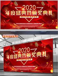 2020年度盛典颁奖晚会背景板