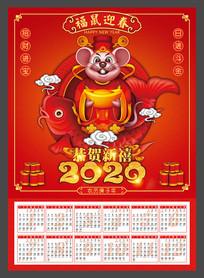 2020年挂历