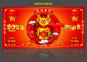 2020年新年春节背景
