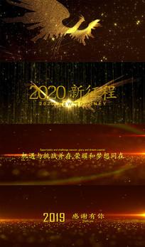 2020年震撼大气企业年会宣传视频模板
