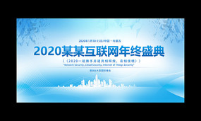 2020企业公司年会盛典背景展板