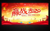 2020企业年会晚会舞台背景展板