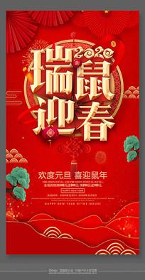 2020瑞鼠迎春节日海报
