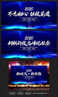 2020商务科技会议背景板
