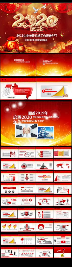 2020鼠年春节ppt
