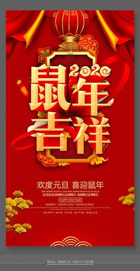 2020鼠年佳节促销海报 PSD
