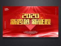 2020新跨越新征程年会展板