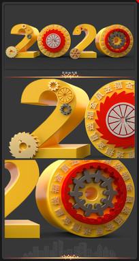 2020新年立体字设计字体