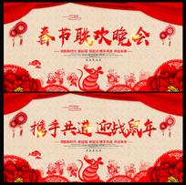 2020新年年会春节联欢晚会剪纸背景