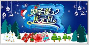 2020元旦圣诞新年促销海报设计