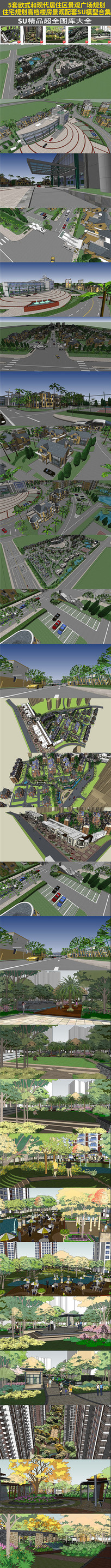 5套欧式和现代居住区景观广场高档楼房合集 skp