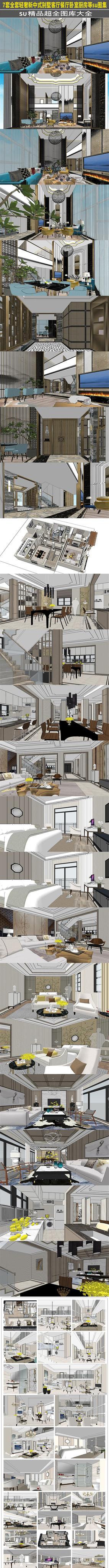 7套轻奢新中式别墅客厅餐厅卧室卫生间厨房