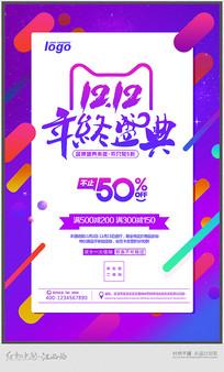 炫彩双十二年终盛典促销海报设计