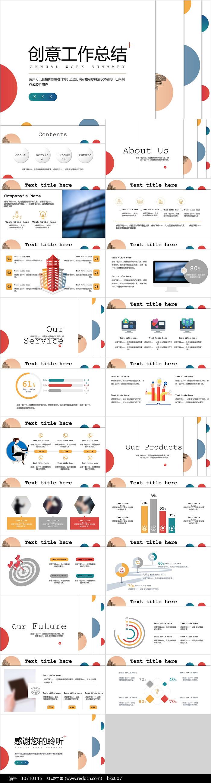 创意工作总结汇报PPT模板图片