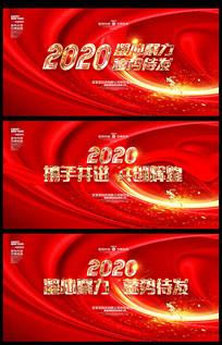 创意喜庆2020年会舞台背景设计