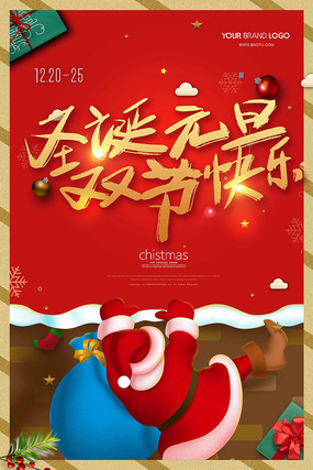 大气简洁圣诞节海报设计
