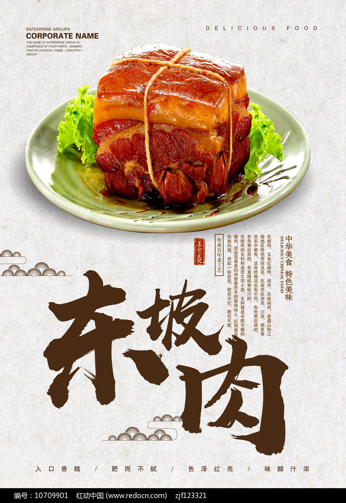 东坡肉美食宣传海报设计图片