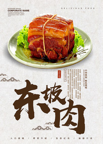 东坡肉美食宣传海报设计