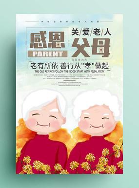 感恩父母感恩节海报设计