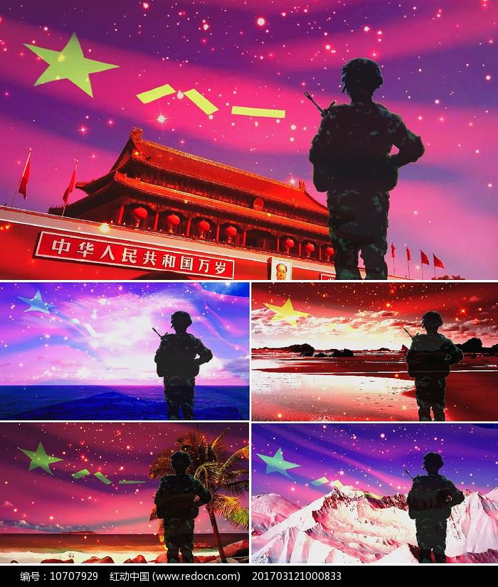 歌曲我是军人舞台背景视频图片