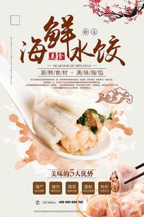 海鲜水饺美食海报