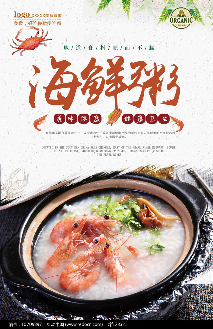 海鲜粥美食海报设计图片