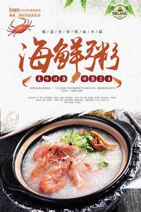 海鲜粥美食海报设计