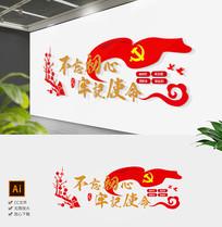 红色党支部不忘初心牢记使命文化墙