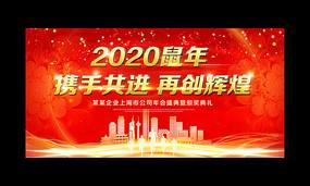 红色大气企业年会盛典暨颁奖典礼展板