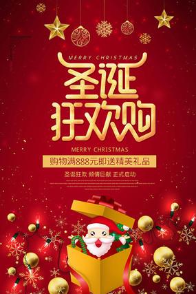简约大气圣诞节海报设计