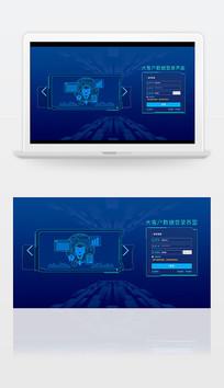 卡片式数据蓝色登录入口 PSD