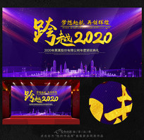 跨越2020鼠年年会背景板