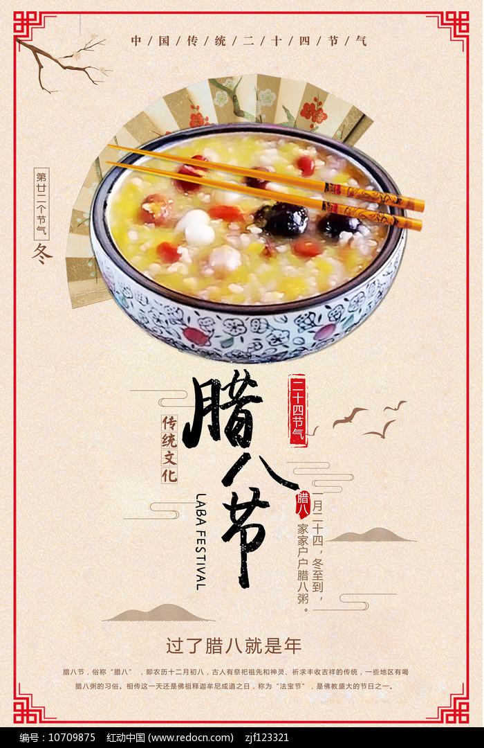 腊八节节日海报图片