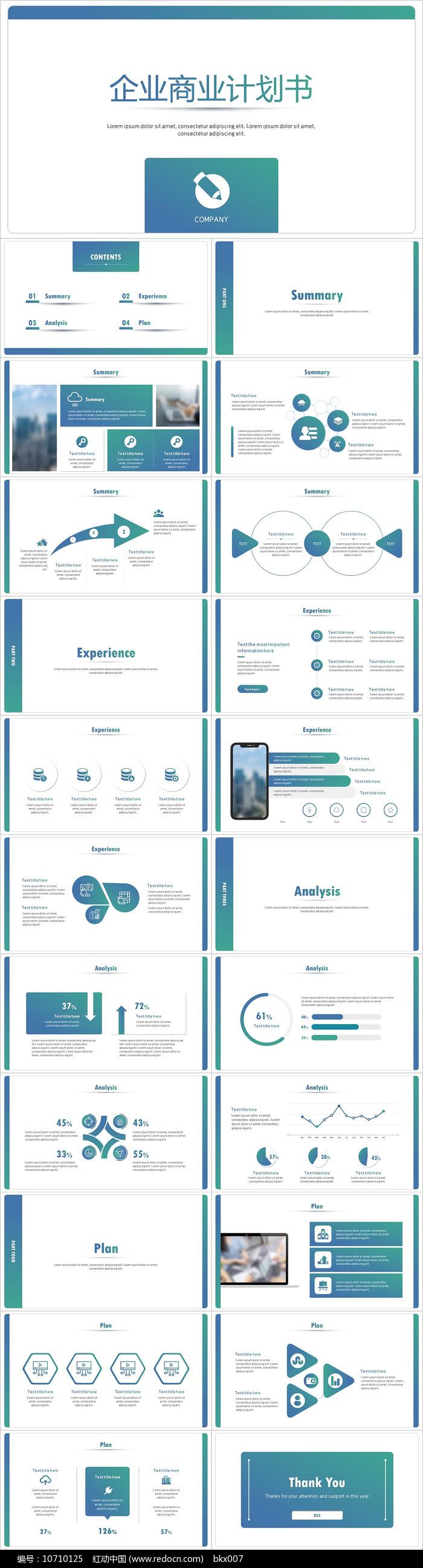 蓝绿色企业商务计划书PPT模板图片