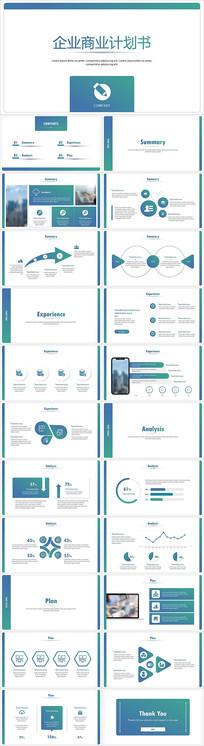 蓝绿色企业商务计划书PPT模板