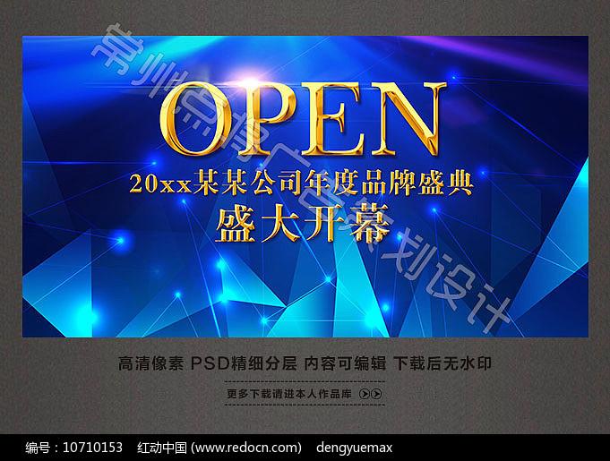 蓝色大气OPEN品牌盛典盛大开幕式背景板图片