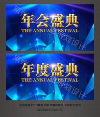 蓝色年度盛典年企业品牌活动舞台背景板