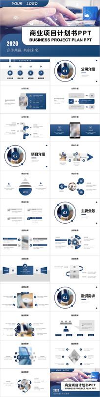 蓝色商业项目计划书PPT模板