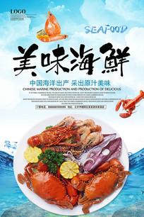 美味海鲜水产海报设计