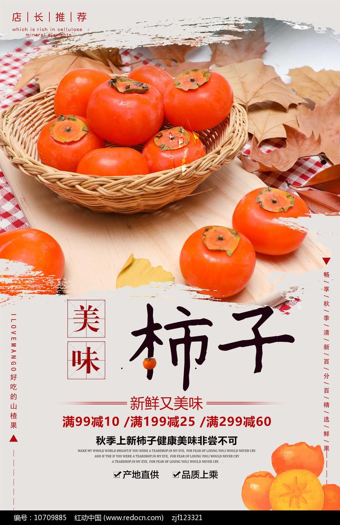 美味柿子海报设计图片