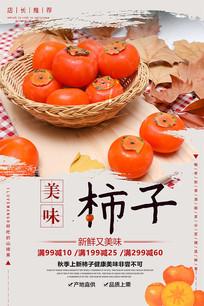 美味柿子海报设计