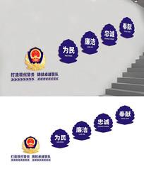 派出所楼梯文化墙标语设计