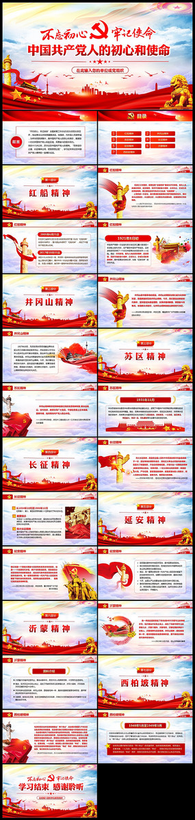 前进的力量中国共产党人的初心和使命PPT