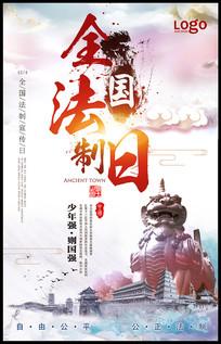 全国宪法日宣传海报设计