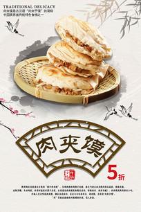 陕西肉夹馍美食海报