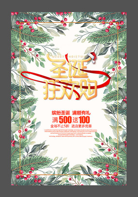 圣诞节特惠宣传海报