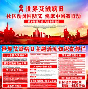 世界艾滋病日宣传展板 PSD