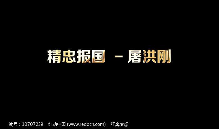屠洪刚精忠报国歌词mv视频素材图片