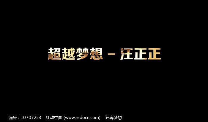 汪正正超越梦想歌词MV视频素材图片