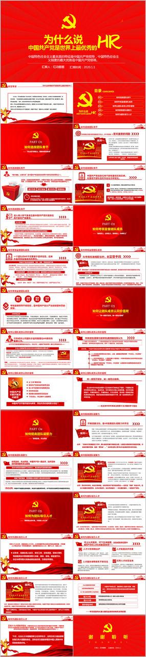 为什么说中国共产党是世界上最优秀的HR